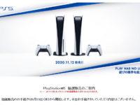 【お詫び】 PlayStation®5→明日9月23日より抽選販売に。。情報は正確に。