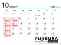 【10月】フジクラデンキ10月の営業カレンダーと殺菌灯。