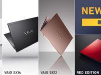 【VAIO】VAIO SX14,VAIO SX12,VAIO S15がブラッシュアップでしかもすぐキャンペーン♪
