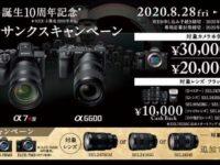 【終了間近】ソニーのカメラ関連のキャンペーンが今週末でいっぱい終わっちゃうぅ件