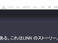 【展示開始】LINN取扱い正式開始、MAJIK140SE&MAJIK DSM/4,突き詰める音