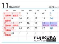 【11月】フジクラデンキ営業情報、よろしくお願いします。