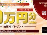 【11月】 My Sony IDキャンペーン 11月、やっぱり今月も10万円を狙う♪