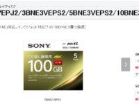 【BD】BD-RE 3層モデルのディスクに新登場、BNE3VEPシリーズ登場!