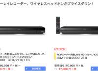 【BD】4Kブルーレイレコーダー4種がプライスダウン♪主に3チューナーモデル。
