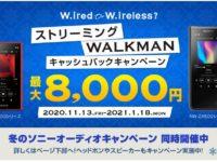 【WALKMANキャッシュバックキャンペーン最大8,000円 もらえる】ワイヤレスorワイヤード