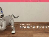 AIBO-1