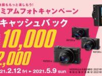 【サイバーショットDSC-RX100もキャッシュバックキャンペーン】モデルは3・5・6♪