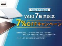 【祝】VAIO 7周年記念7%OFFキャンペーン開始