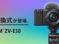 【正式発表】新しいVLOGCAMはやっぱりαだった!型式はZV-E10/E10L