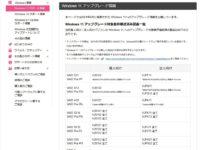【VAIO社】VAIOのWindows 11 アップグレード対象要件確認済みモデル